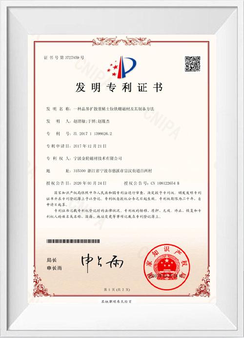 발명 특허